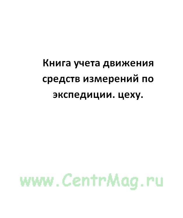 Книга учета движения средств измерений по экспедиции. цеху.