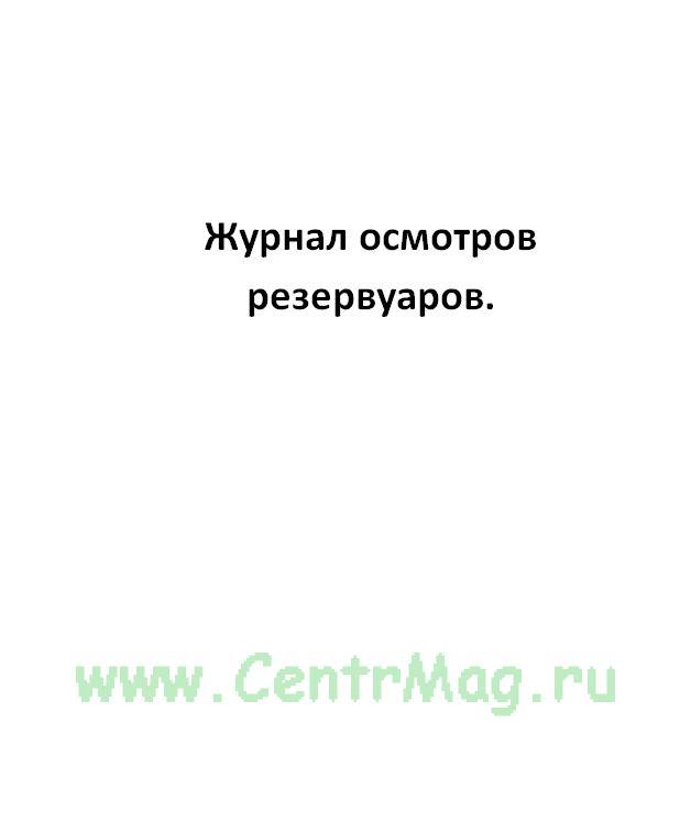 Журнал осмотров резервуаров.