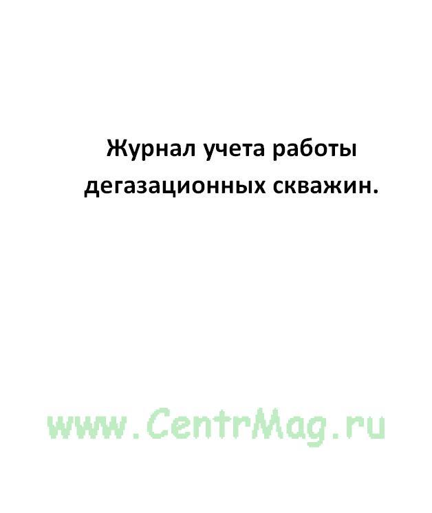 Журнал учета работы дегазационных скважин.