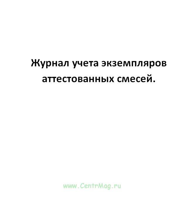 Журнал учета экземпляров аттестованных смесей.