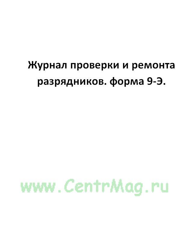 Журнал проверки и ремонта разрядников, форма 9-Э