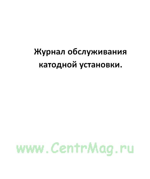 Журнал обслуживания катодной установки.
