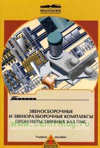 Звеносборочные и звеноразборочные комплексы производственных баз ПМС