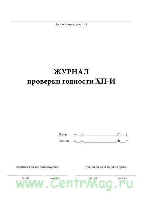 Журнал проверки годности ХП-И.
