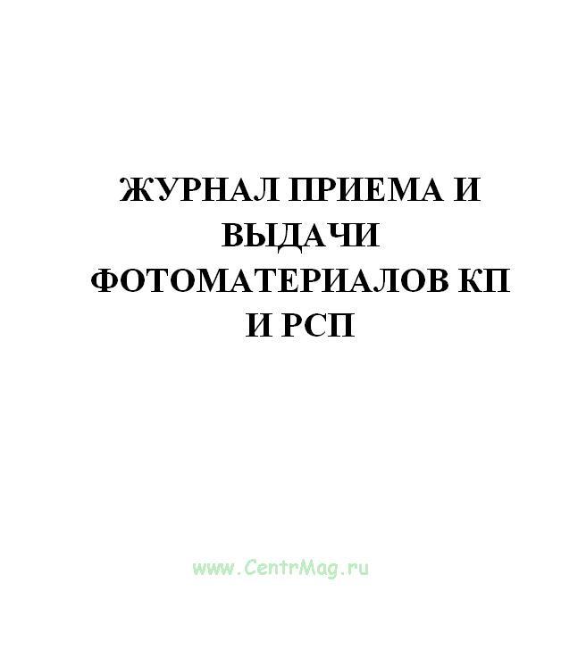 Журнал приема и выдачи фотоматериалов КП и РСП