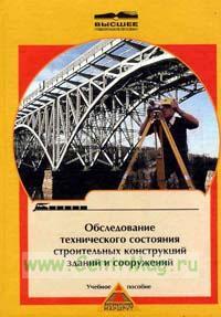 Обследование технического состояния строительных конструкций зданий и сооружений