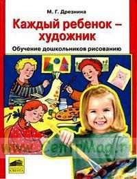 Каждый ребенок - художник