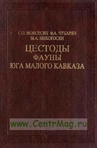 Цестоды фауны юга Малого Кавказа