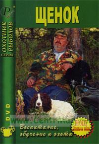 DVD Щенок. Воспитание, обучение и охота
