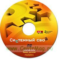 DVD Системный сбой