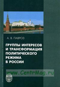 Группы интересов и трансформация политического режима в России