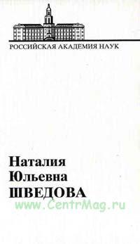 Наталия Юльевна Шведова (библиография ученых)