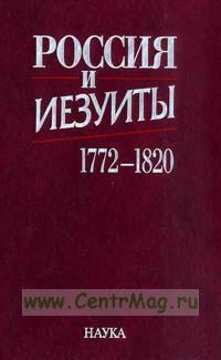 Россия и иезуиты 1772-1820