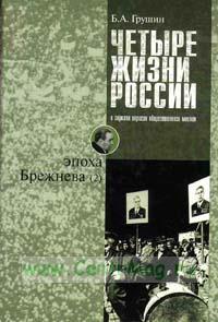 Четыре жизни России. Жизнь 2-ая: Эпоха Брежнева (часть 2)
