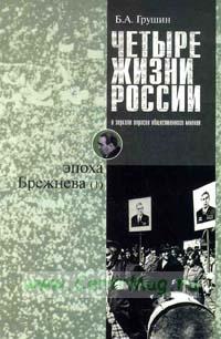 Четыре жизни России. Жизнь 2-ая: Эпоха Брежнева (часть 1)