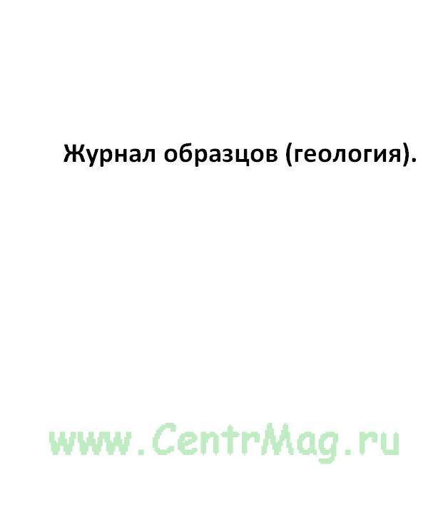 Журнал образцов (геология).