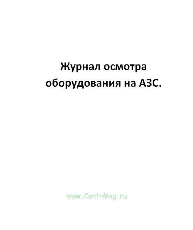 Журнал осмотра оборудования на АЗС.