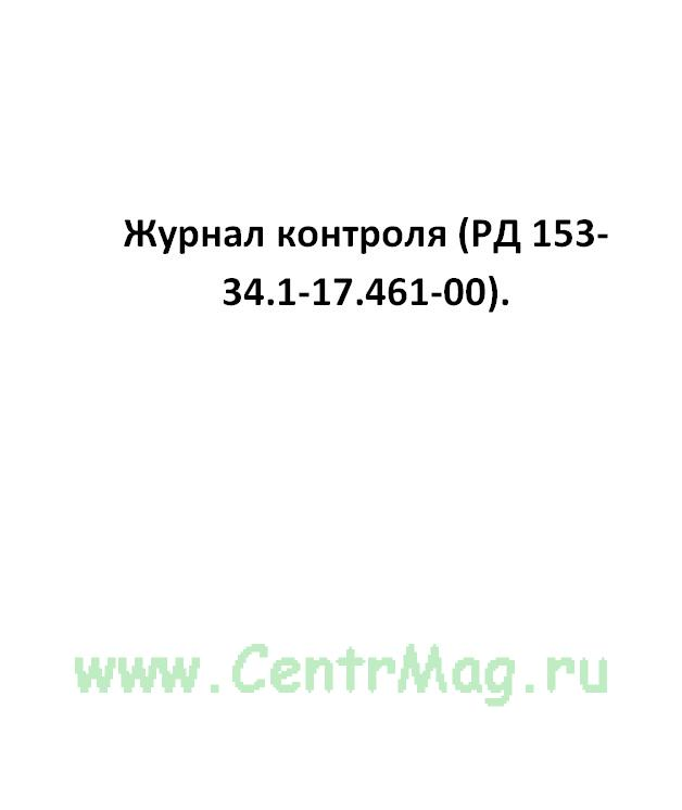 Журнал контроля (РД 153-34.1-17.461-00).