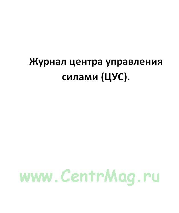 Журнал центра управления силами (ЦУС).
