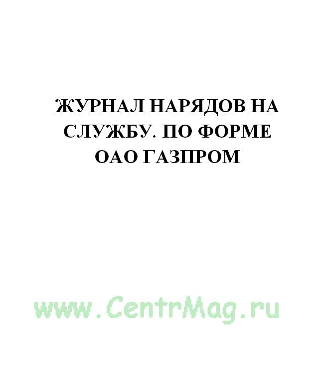 Журнал нарядов на службу (форма ОАО Газпром)