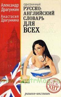 Однозначный русско-английский словарь для всех