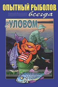 Опытный рыболов (всегда с уловом)