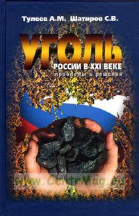 Уголь России в ХХI веке