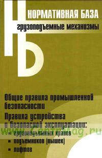 Грузоподъемные механизмы. Сборник нормативных документов ПБ 03-517-02