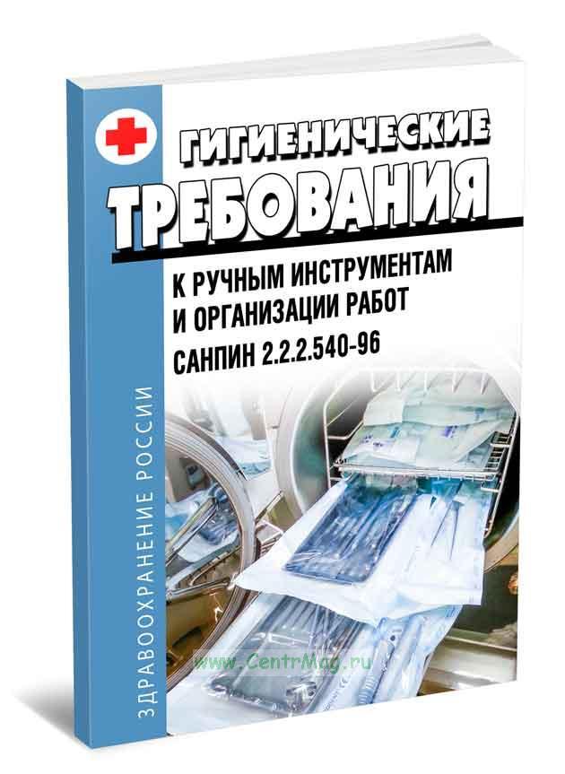 СанПин 2.2.2.540-96 Гигиенические требования к ручным инструментам и организации работ 2019 год. Последняя редакция