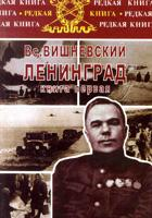Ленинград. В 2-х томах