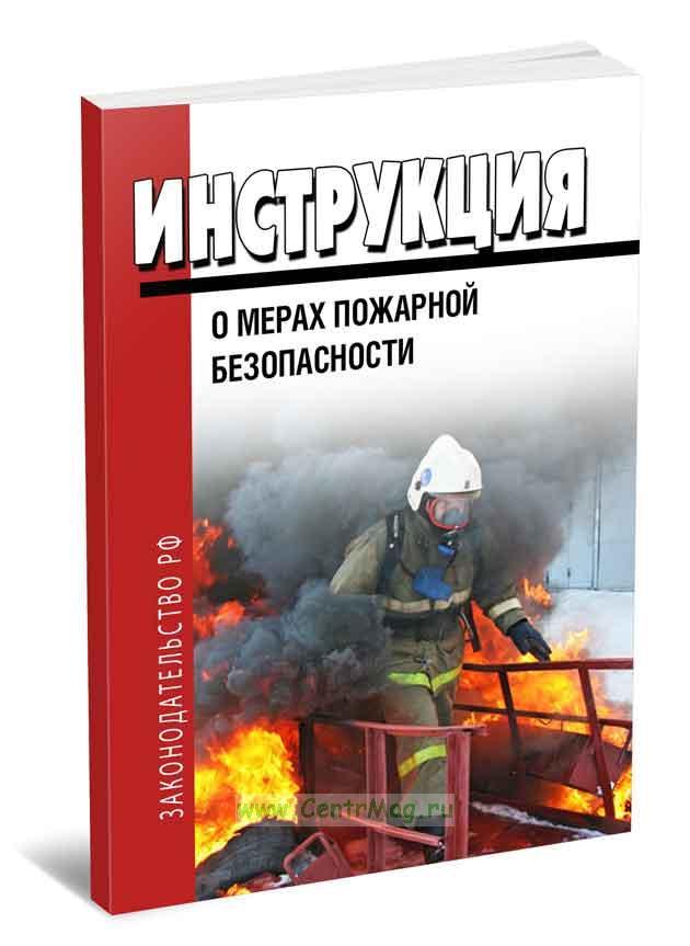 Инструкция о мерах пожарной безопасности для энергетических предприятий