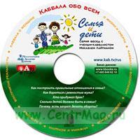 CD Семья и дети
