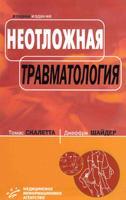 Неотложная травматология, 2-ое издание