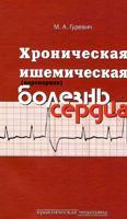 Хроническая ишемическая (коронарная) болезнь сердца