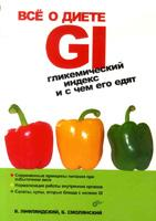 Все о диете GI. Гликемический индекс и с чем его едят