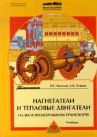 Нагнетатели и тепловые двигатели на железнодорожном транспорте. Учебник