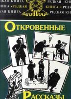 Откровенные рассказы (полковника Платова)