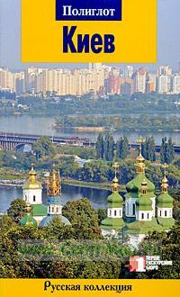 Киев. Путеводитель