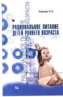 Рациональное питание детей раннего возраста
