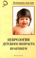 Неврология детского возраста. Практикум
