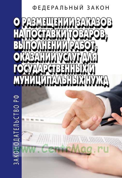 О размещении заказов на поставки товаров, выполнении работ, оказании услуг для государственных и муниципальных нужд. Федеральный закон РФ, (по состоянию на 01. 10. 06)