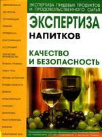 Экспертиза напитков. Качество и безопасность (7-е издание, исправленное и дополненное)