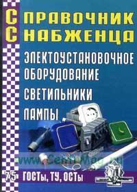 Справочник снабженца №75. Электроустановочное оборудование