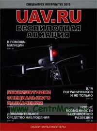 Беспилотная авиация. UAV.RU. Спецвыпуск INTERPOLITEX 2010