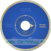 CD История каббалы