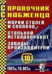 Справочник снабженца №77. Марки сталей и сплавов. Стальной металлопроект. Заводы - производители