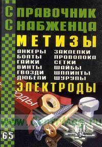 Справочник снабженца №65. Метизы. Электроды