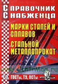 Справочник снабженца №70. Марки сталей и сплавов. Стальной металлопроект