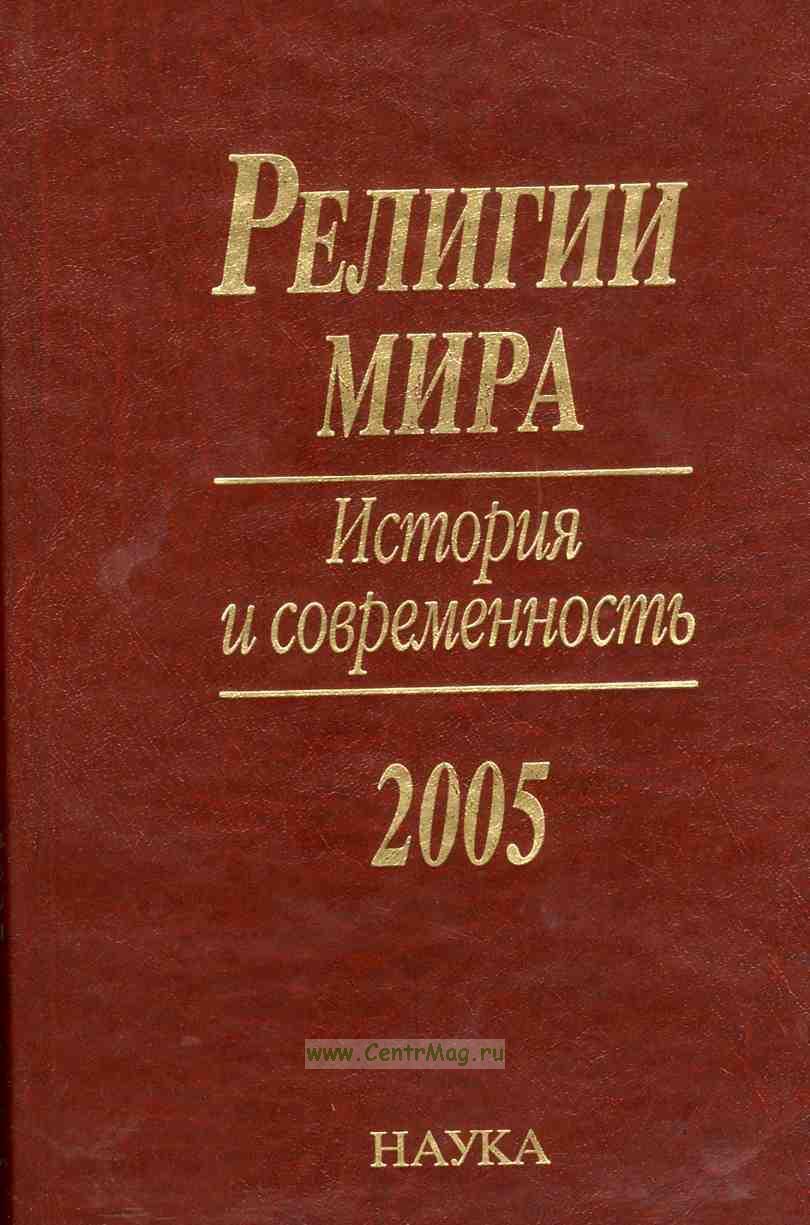 Религии мира. История и современность. 2005