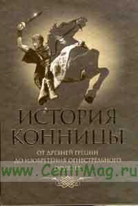 История конницы. Кн. 1. От Древней Греции до изобретения огнестрельного оружия